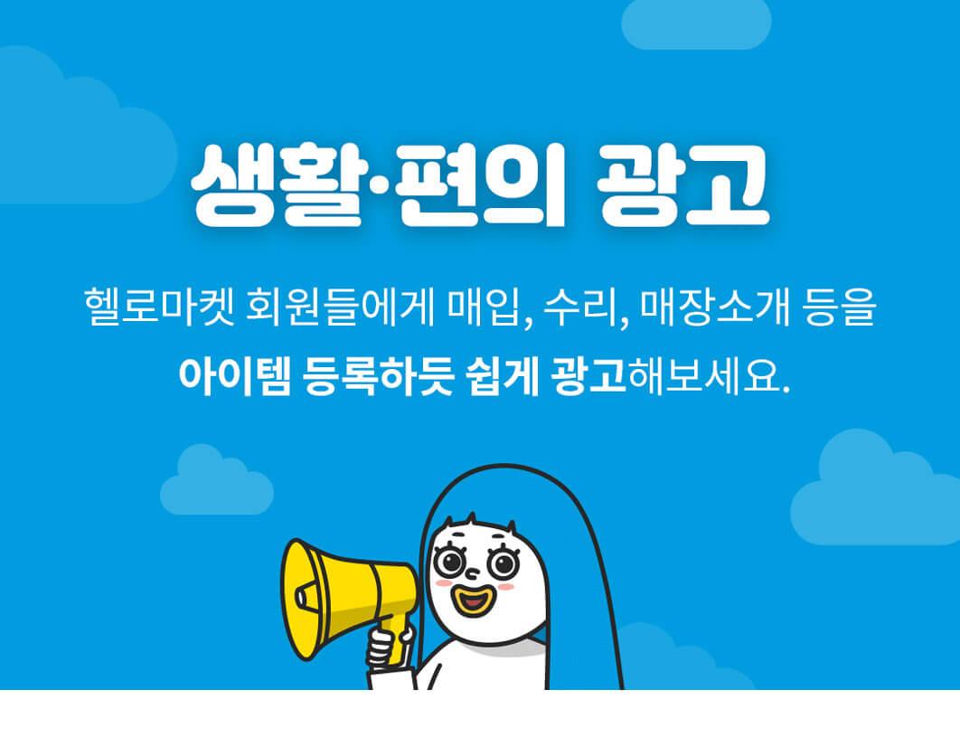 생활편의광고 이미지 1