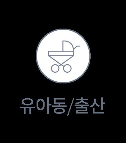 유아동/출산